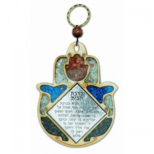 Хамса Благословение Дома на иврите